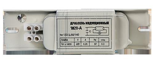 Дроссель люминисцентный индукционный 1И20-А алюм.1х18Вт Т8/G13 LLT
