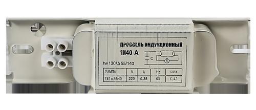 Дроссель люминисцентный индукционный 1И40-А алюм.1х36Вт Т8/G13 LLT